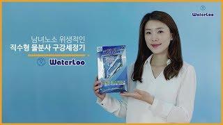 Toothbrush&Flosser WL-300 youtube