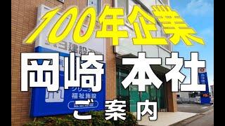 丸ヨ建設工業 岡崎本社