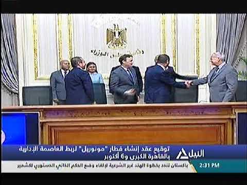 شهد رئيس الوزراء توقيع اتفافيتى مونوريل العاصمة الادارية الجديدة ومدينة 6 اكتوبر