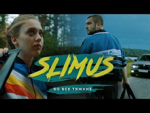 SLIMUS (Slim) - Во все тяжкие (Премьера, 2018) (видео)
