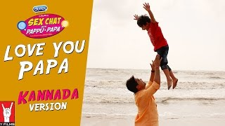 Love You Papa, the song that is a tribute to all fathers from the webseries Sex Chat with Pappu & Papa, now available in Kannada. Durex & Y-Films ka Sex Chat with Pappu & Papa is the most unique show of it's kind in India - and probably the world. A 5-part series that attempts to demystify sex and themes around sex including masturbation, pregnancy, condoms, periods and homosexuality in a simple, clean, honest and fun manner. Research clearly shows that sex talk with parents is directly and clearly linked to safer sexual behavior. The series has been heavily researched and ratified by some of the foremost medical experts, top hormonal, gynecological doctors of the country. We hope it creates some genuine social impact, not just locally but globally. So this July… let's talk about sex, baby!Presenting Sponsor: Durex Feel ThinAssociate Sponsor: Ching's Desi ChineseSex Chat with Pappu & Papa launched July 20th, 2016 on www.youtube.com/yfilmsThe title song's music video - https://www.youtube.com/watch?v=vWjFiObcXsMThe Love You Papa music video - https://youtu.be/XhkKuY_xxzsThe first episode about masturbation - https://www.youtube.com/watch?v=M2Aa16laoE8The second episode about pregnancy - https://www.youtube.com/watch?v=cUMGUyWfenoThe third episode about condoms - https://www.youtube.com/watch?v=n15hlmjPQPgThe fourth episode about periods - https://www.youtube.com/watch?v=MH0J294EalYThe fifth episode about Homosexuality - https://youtu.be/boiwcx23GHESex Chat with Pappu & Papa now available with subtitles in 9 international languages:EnglishGermanSpanishDutchBahasaThaiChineseFrenchMalay& soon to be dubbed in 5 Indian languages:TamilTeluguKannadaMalayalam& BengaliSONG: LOVE YOU PAPA - KANNADA VERSIONCOMPOSED BY: Superbia [Gourov Dasgupta, Roshin Balu, Shaan]VOCALS: SathishLYRICS: ShaanMIXED & MASTERED BY: Rupjit DasMUSIC VIDEO: Taxi Films, Mohit KilamSpecial Thanks• Dr. Piya Ballani ThakkarCast• Papa, Anand Watsa - Anand Tiwari• Pappu, Punit Watsa - Kabir Sajid• Mamma, S