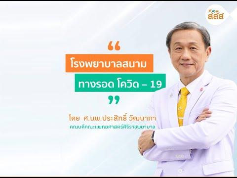 thaihealth โรงพยาบาลสนาม ทางรอดโควิด-19
