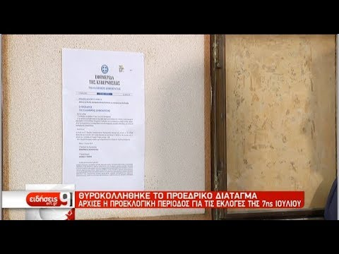 Θυροκολλήθηκε το Προεδρικό Διάταγμα για τη διάλυση της Βουλής | 11/06/2019 | ΕΡΤ