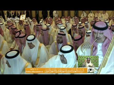 خطبة عيد الفطر المسجد الحرام 01-10-1438هـ