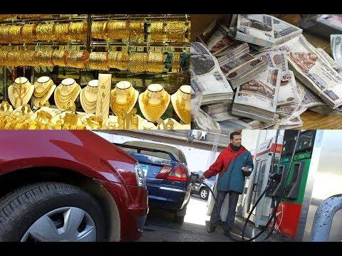 تحدى الـ 10 سنوات.. ماذا حدث للجنيه والذهب والبنزين؟