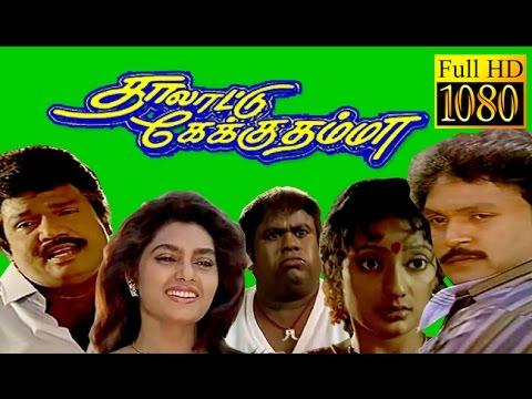 Video Tamil Full Movie Hd | Thalattu Ketkuthamma | Prabhu, Kanaga | Every Green Hit Movie download in MP3, 3GP, MP4, WEBM, AVI, FLV January 2017