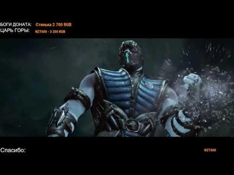 ПОВЕСИЛСЯ НА СТРИМЕ (НЕТ) - Mortal Kombat XL