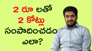 Video 2 రూపాయలతో 2 కోట్లు సంపాదించడం ఎలా? | How To Earn 2 Cores From 2 Rupees | Success mantra by Trinath MP3, 3GP, MP4, WEBM, AVI, FLV Mei 2018