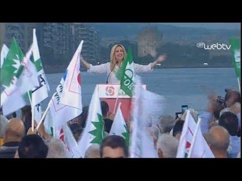 Ομιλία της Φώφης Γεννηματά στη Θεσσαλονίκη