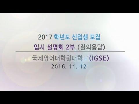 2017학년도 봄학기 신입생모집 입시설명회 2부