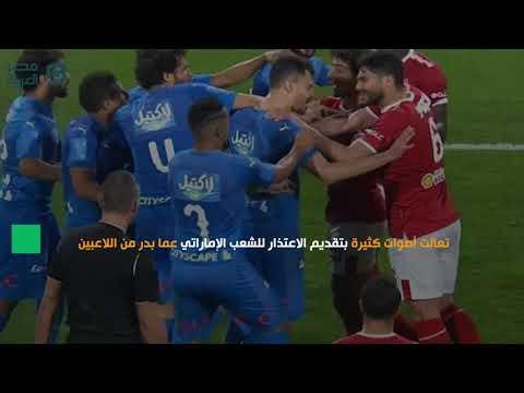 اعتذروا للإمارات.. مطالبات مصرية بطمس أحداث السوبر المؤسفة