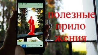 В этом видео вы увидели самые полезные приложения которыми я пользуюсь на своём iPhone.1- Studio - https://itunes.apple.com/ru/app/tvorceskaa-studia-youtube/id888530356?mt=82 - Maps.me - https://itunes.apple.com/ru/app/maps.me-offlajn-karty/id510623322?mt=83 - After Focus - https://itunes.apple.com/ru/app/afterfocus/id506271165?mt=84 - Барыга - https://itunes.apple.com/ru/app/simulator-avtodilera/id1065773025?mt=85 - Traffic Racer - https://itunes.apple.com/ru/app/simulator-avtodilera/id1065773025?mt=86 - Рубль - https://itunes.apple.com/ru/app/rubl-razbogatej-v-odin-klik/id901351192?mt=8----------{РЕКЛАМА}Самые сладкие цены на жидкости, моды и много другое только на сайте vaper1.ru (скоро запустится), а пока https://vk.com/vaperclubvk----------instagram : https://www.instagram.com/_deyur_/мой вк : https://vk.com/denchikyurchik----------Музыка в видео :Jakwob - Fade             ----------По вопросам обращайтесь в комментарии!Спасибо за просмотр! Оценка видео очень поможет и даст огромный стимул к созданию нового видео!----------RVS ©2016.