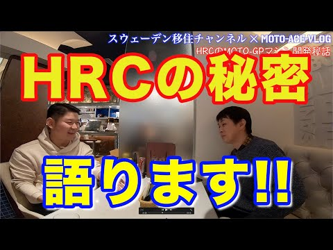 HRCの秘密を大暴露!? RC212VについてOHLINS吉澤エンジニアと対談