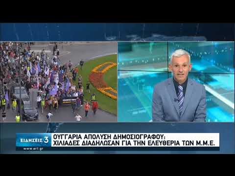 Πορεία αγανακτισμένων Ούγγρων στη Βουδαπέστη για συνεχιζόμενη φίμωση του Τύπου | 25/07/2020 | ΕΡΤ