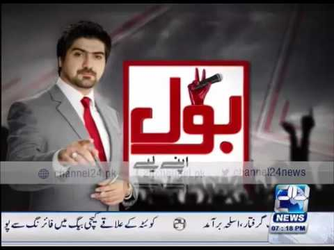 Bol Apney Liyai 9th April 2016