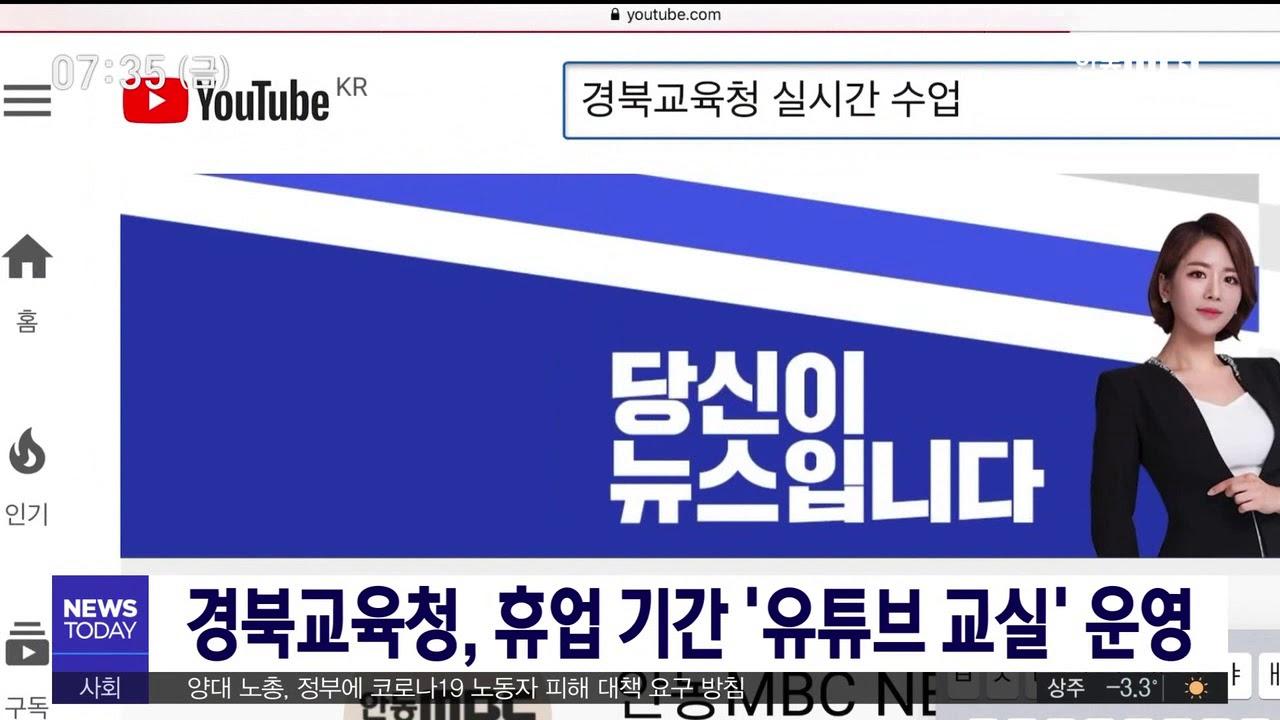 경북교육청, 휴업 기간 '유튜브 교실' 운영