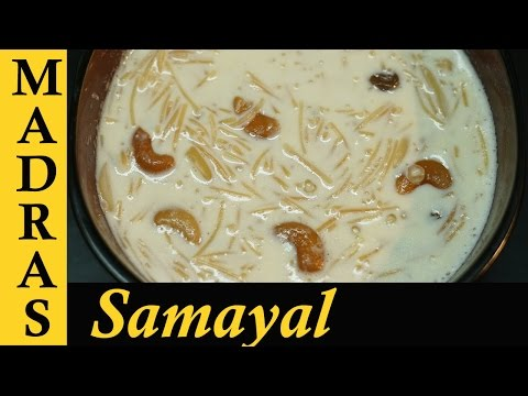 Semiya Payasam / Payasam Recipe In Tamil / How To Make Payasam In Tamil