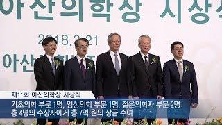 11회 아산의학상 시상식 개최 미리보기