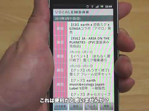 Video of VOCALENDAR for Android