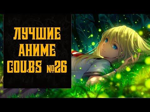 Аниме приколы, смешные моменты из аниме и anime coubs №26