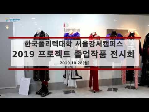 서울강서캠퍼스 2019 프로젝트 졸업작품 전시회