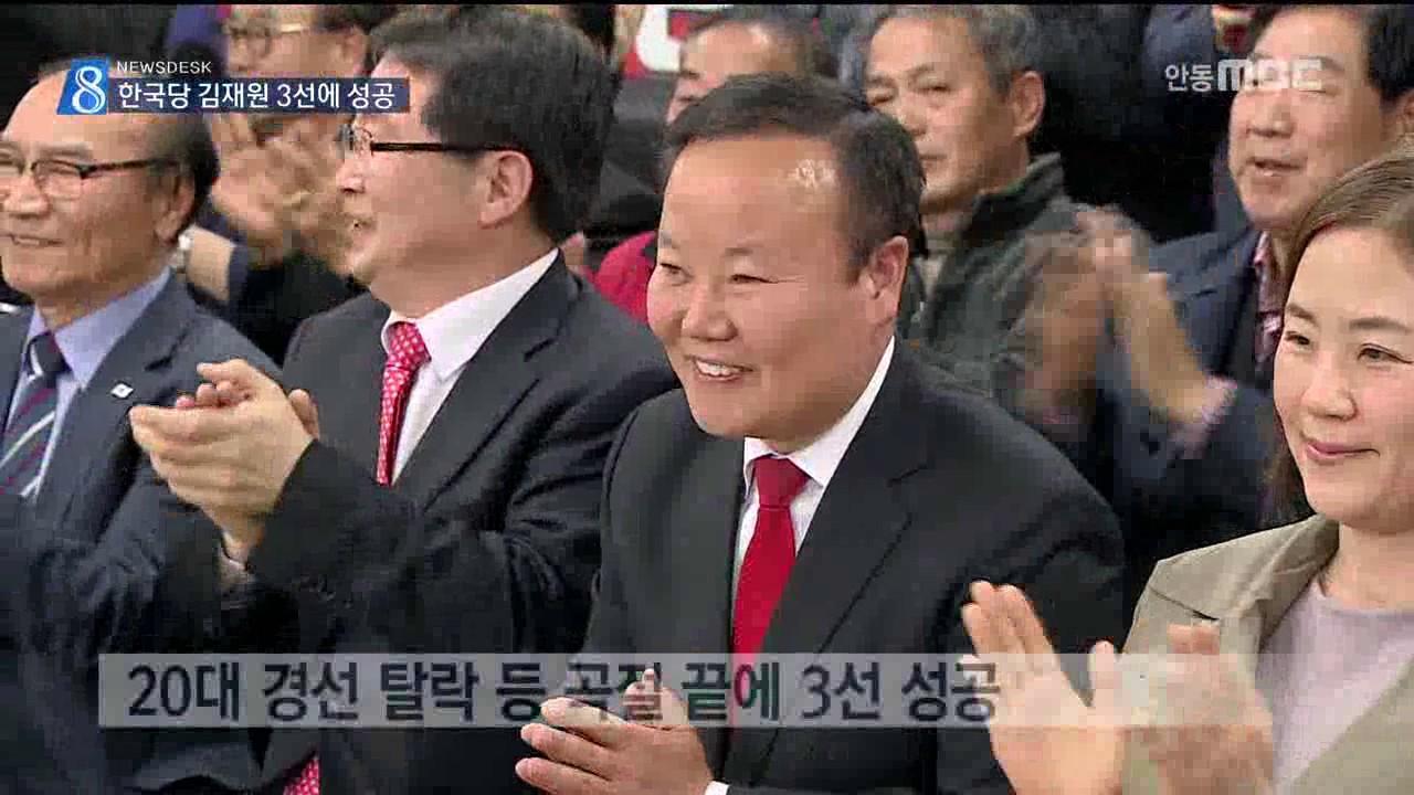 R]한국당 김재원 3선에 성공