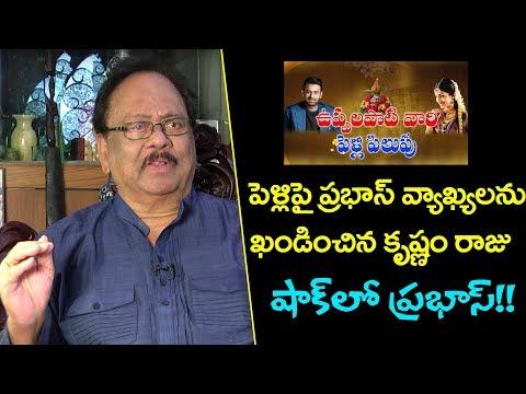 Krishnam Raju Shocking Comments On Prabhas   Anushka   YOYO Cine Talkies