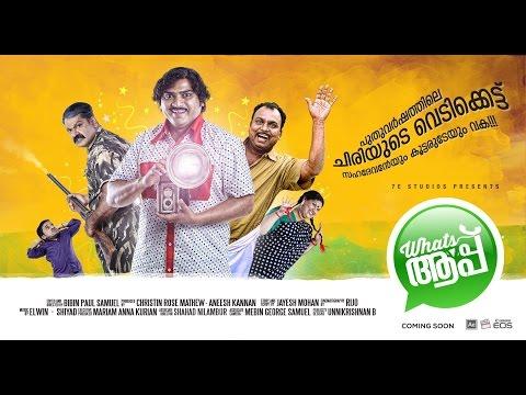 Whats Aap | വാട്ട്സ് ആപ്പ് | Malayalam Comedy Short Film 2015 | സഹദേവന് കിട്ടിയ ആപ്പ് !!