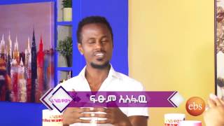 Enchewawet interview with Director ,Writer Fistume Asefaw part 1