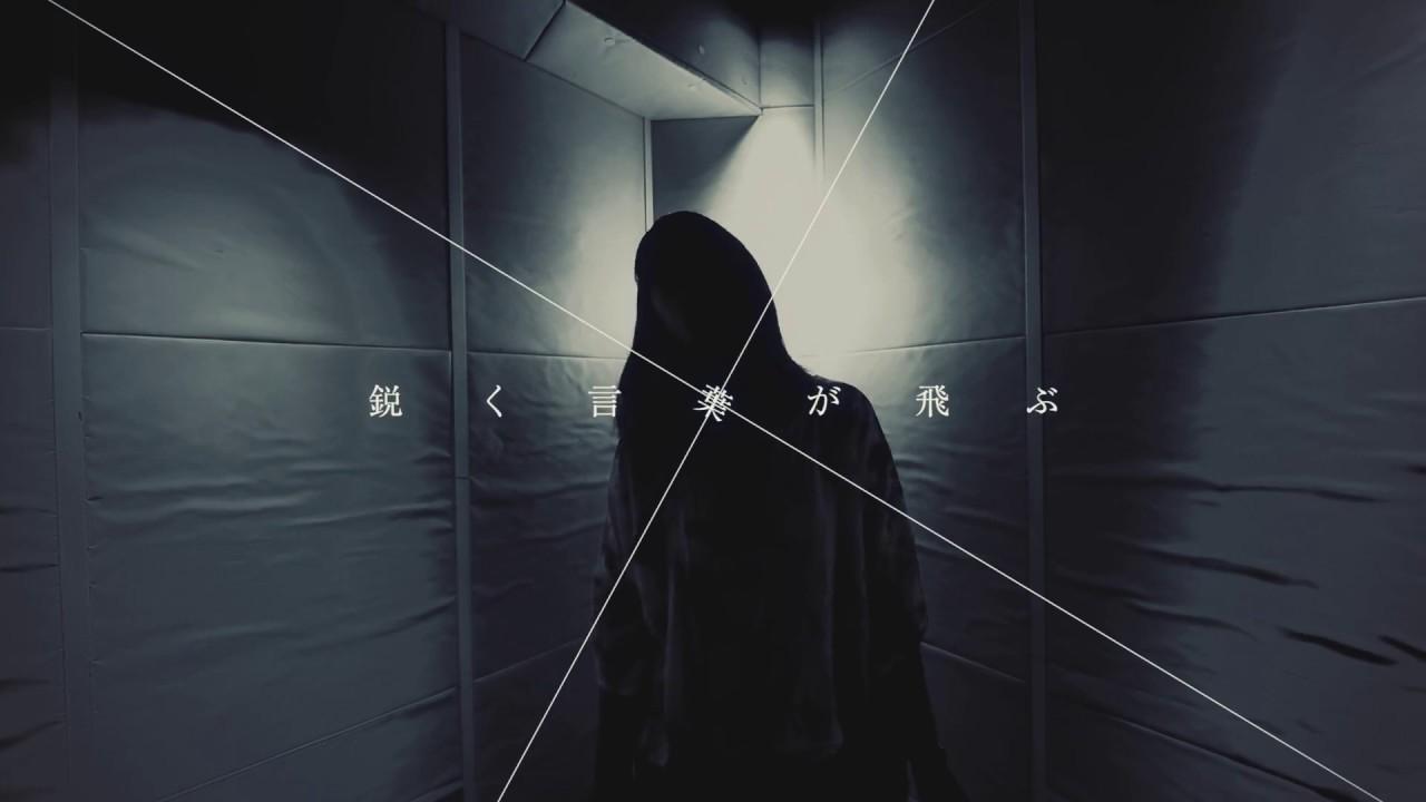 歪-HIZUMI- - さよなら