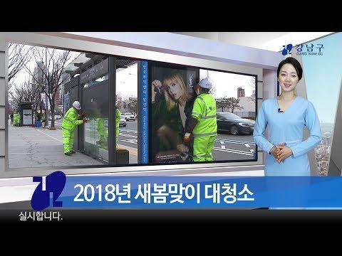 2018년 3월 셋째주 강남구 종합뉴스