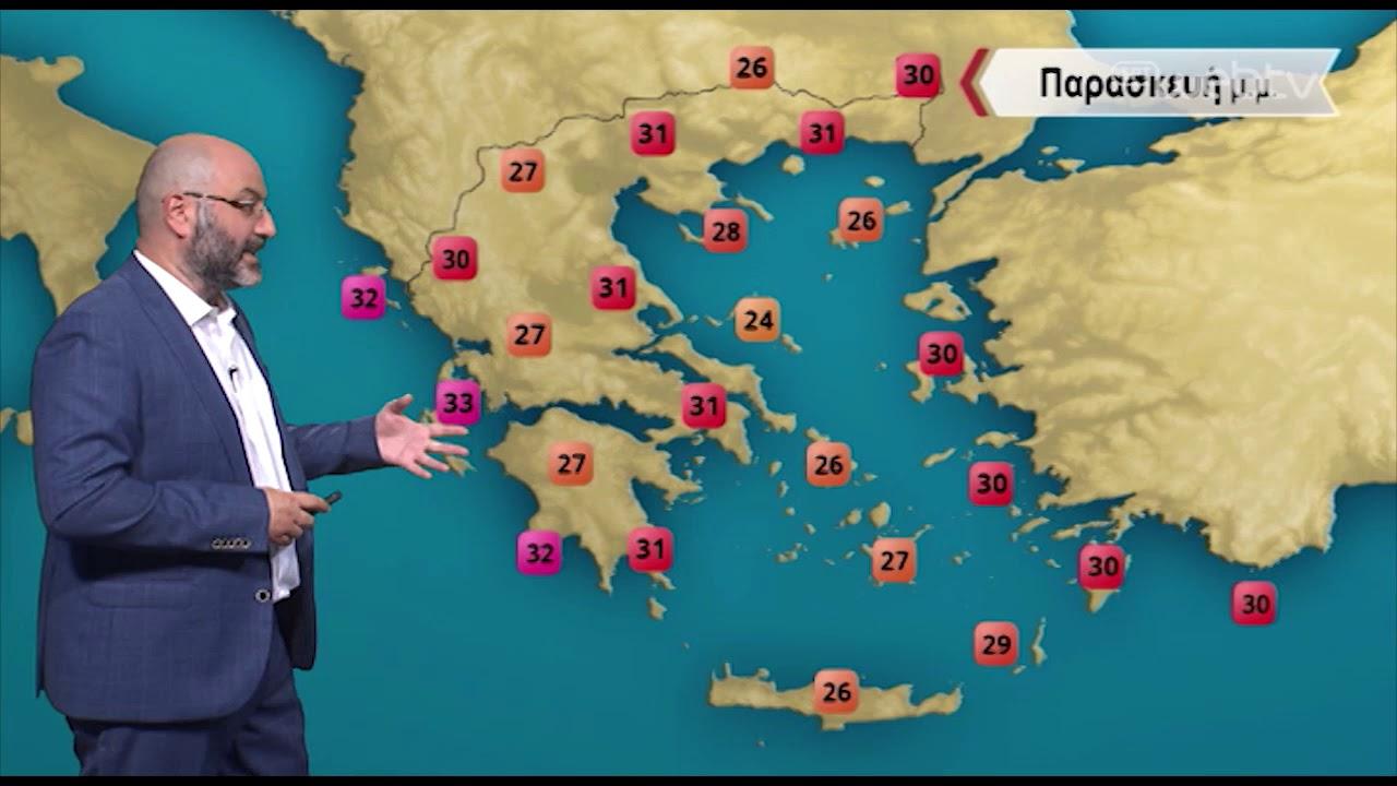 ΔΕΛΤΙΟ ΚΑΙΡΟΥ με τον Σάκη Αρναούτογλου | 05/09/2019 | ΕΡΤ