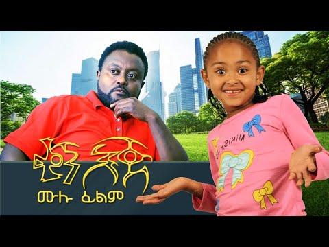 Ethiopia: ቀኝ እጅ አዲስ ፊልም - New Ethiopian Movie Kegn Ej 2021
