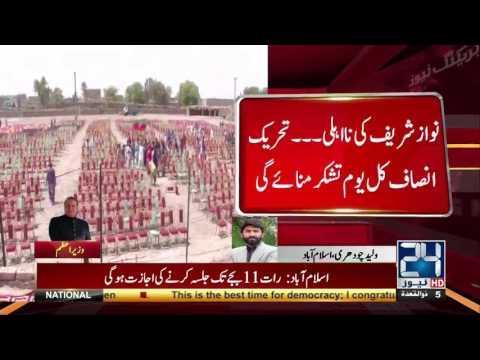 تحریک انصاف کل نواز شریف کی نااہلیت کا جشن منائے گی