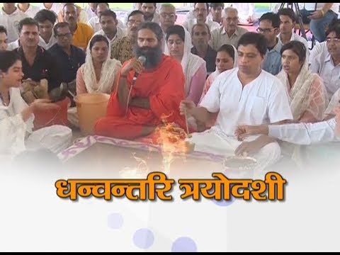 Dhanteras at Patanjali Yogpeeth
