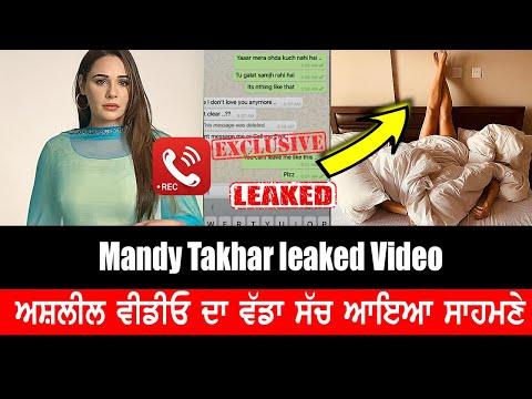 Mandy Takhar Viral Video -  ਅਸ਼ਲੀਲ ਵੀਡੀਓ ਦਾ ਵੱਡਾ ਸੱਚ ਆਇਆ ਸਾਹਮਣੇ  - ( CALL RECORDING )