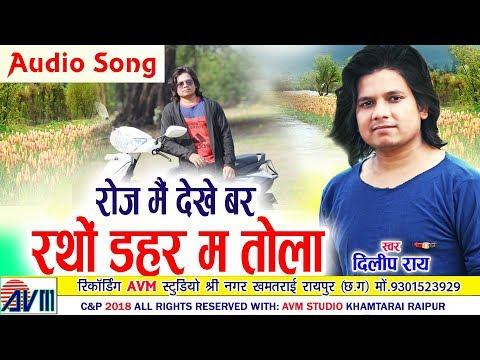 Video दिलीप राय   Dilip Ray   Cg Song   Roj Mai Dekhe Bar Ratho Dahar Ma Tola   Chhattisgarhi Song   2018 download in MP3, 3GP, MP4, WEBM, AVI, FLV January 2017