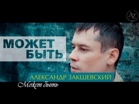 Александр Закшевский - «Может быть» (Official Video)