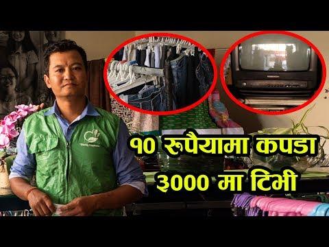 (काठमाडौँमा भेटियो १० रुपैयाँमा थरीथरीका कपडा देखि ३ हजारमा टिभी पाउने सुखावती स्टोर - Duration: 17 minutes.)