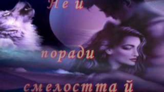 Malu - Ти Избра Другата (Neli Gerbafsits) vídeo