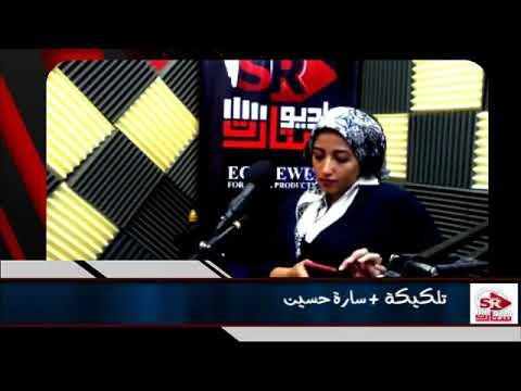 برنامج تلكيكة مع سارة حسين في راديو ستارت