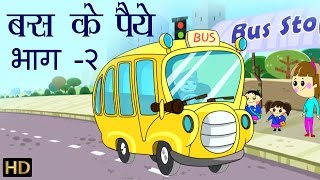 The Wheels on the Bus (बस के पैये)- Part-II |  Hindi Rhymes for Children (HD) | Shemaroo Kids Hindi