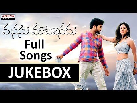 Manasu Maata Vinadhu (2005) Full Songs Jukebox