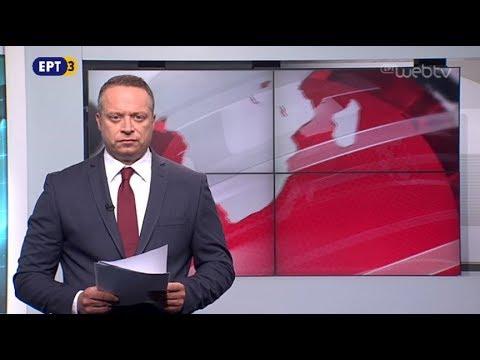 Τίτλοι Ειδήσεων ΕΡΤ3 19.00 | 09/10/2018 | ΕΡΤ