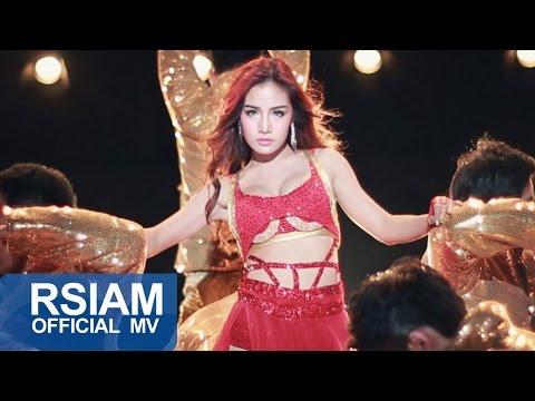 [Official MV] ยิ่งถูกทิ้ง ยิ่งต้องสวย (Stay Cool!) : กระแต อาร์ สยาม | Kratae Rsiam (видео)
