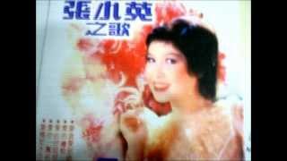 Video Chang Siao Ying  张小英  Love Songs 1 .wmv MP3, 3GP, MP4, WEBM, AVI, FLV Oktober 2018