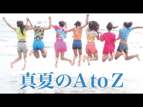 Kiss Bee 3rdシングルカップリング『真夏のA to Z』
