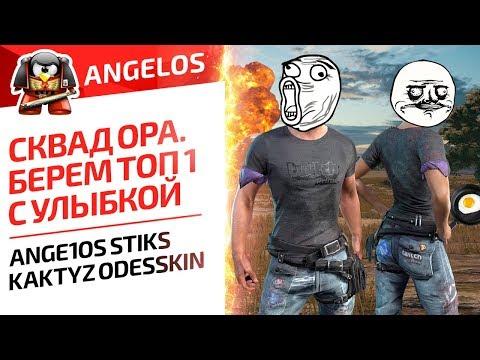 СКВАД ОРА. БЕРЕМ ТОП 1 С УЛЫБКОЙ. Ange1os Stiks JOVE Odesskin