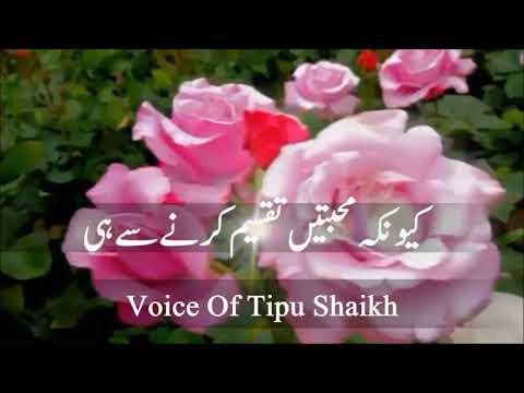 Quotes about friendship - Most Heart Touching Urdu Quotes About Love Voice Of Tipu Shaikh