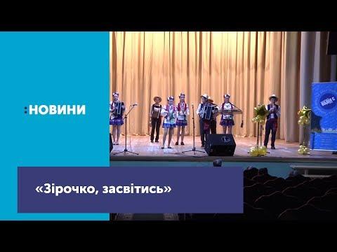 В Житомире начался Всеукраинский телевизионный конкурс-фестиваль «Звездочки засветиться»